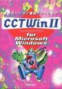 【中古】Windows3.1/95 CDソフト CCT Win II