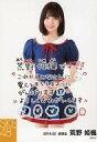 【中古】生写真(AKB48・SKE48)/アイドル/SKE48 荒野姫楓/膝上・印刷メッセージ入り/SKE48 9期生お披露目 コメント入り生写真