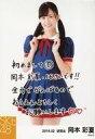【中古】生写真(AKB48・SKE48)/アイドル/SKE48 岡本彩夏/膝上・印刷メッセージ入り/SKE48 9期生お披露目 コメント入り生写真