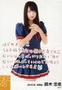 【中古】生写真(AKB48・SKE48)/アイドル/SKE48 鈴木恋奈/膝上・印刷メッセージ入り/SKE48 9期生お披露目 コメント入り生写真
