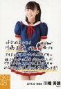 【エントリーでポイント10倍!(7月11日01:59まで!)】【中古】生写真(AKB48・SKE48)/アイドル/SKE48 川嶋美晴/膝上・印刷メッセージ入り/SKE48 9期生お披露目 コメント入り生写真
