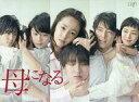 【中古】国内TVドラマDVD 母になる DVD-BOX