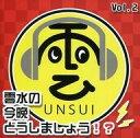 【中古】PC CDソフト 雲水の今晩どうしましょう!? Vol.2
