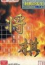 【中古】Windows3.1/95/Mac漢字Talk7.1 CDソフト マンガでおぼえる「将棋の先生」:入門編