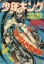 【中古】コミック雑誌 ランクB)ワイルド7特集号 増刊少年キング 1973年8月12日号