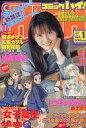 【中古】コミック雑誌 コミックハイ! 2004年4月号 VOL.1