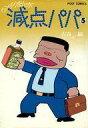 【エントリーでポイント10倍!(7月11日01:59まで!)】【中古】その他コミック 減点パパ(5) / 古谷三敏