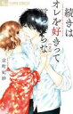 【エントリーでポイント10倍!(7月11日01:59まで!)】【中古】少女コミック 続きはオレを好きって言ったらな(2)