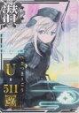 【中古】艦これアーケード/潜水艦/艦これアーケード VERSION B REVISION 4 U-511改