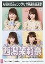 【中古】生写真(AKB48・SKE48)/アイドル/NGT48 西潟茉莉奈/CD「Teacher Teacher」劇場盤特典生写真