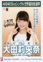 【中古】生写真(AKB48・SKE48)/アイドル/NMB48 大田莉央奈/CD「Teacher Teacher」劇場盤特典生写真