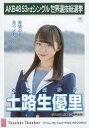 【中古】生写真(AKB48・SKE48)/アイドル/STU48 土路生優里/CD「Teacher Teacher」劇場盤特典生写真
