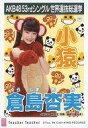 【中古】生写真(AKB48・SKE48)/アイドル/SKE48 倉島杏実/CD「Teacher Teacher」劇場盤特典生写真