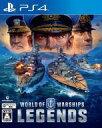 【新品】PS4ソフト World of Warships: Legends