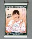 【エントリーで全品ポイント10倍!(8月18日09:59まで)】【中古】キーホルダー・マスコット(女性) 杉浦琴音(NMB48) 2018選挙ポスターミニPVCキーホルダー(1806) 「AKB48 53rdシングル世界選抜総選挙〜世界のセンターは誰だ?〜」 AKB48 CAFE&SHOP限定