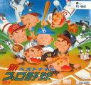 【中古】PC-8801/mkII/SR/TR/MR/FRソフト 新ベストナインプロ野球(状態:説明書欠品)