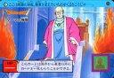 【中古】アニメ系トレカ/ノーマル/カードダス ドラゴンクエスト 三章大魔王編 113 [ノーマル] : ダーマの神殿