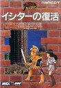 【中古】MSX2 カートリッジROMソフト ランクB)イシターの復活