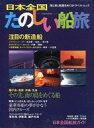 【中古】ムックその他 ≪歴史・地理≫ 日本全国たのしい船旅