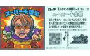 【中古】アニメ系トレカ/北斗のマンチョコ 35thアニバーサ...