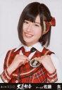 【中古】生写真(AKB48・SKE48)/アイドル/AKB48 佐藤朱