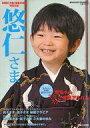 【中古】カルチャー雑誌 悠仁さま 秋篠宮ご夫妻ご結婚20周年特別出版