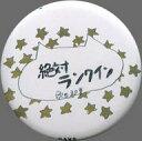【中古】バッジ・ピンズ(女性) 歌田初夏(チーム8) ランダム缶バッジ 「AKB48 53rdシングル世界選抜総選挙〜世界のセンターは誰だ?〜」