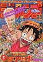 【中古】コミック雑誌 不備有)週刊少年ジャンプ 1997年8