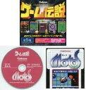 【中古】Windows98/98SE/Me/2000/XP CDソフト ゲーム伝説 モトス