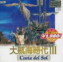 【中古】Windows98/Me/2000 CDソフト 大航海時代III -Costa del sol- コーエー定番シリーズ(状態:ソフト単品)