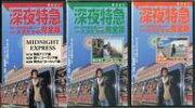 【中古】洋TV VHS 深夜特急 完全版 [3本組](状態:ポストカード欠品)