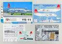 【中古】プラモデル 1/200 日本トランスオーシャン航空 YS-11 ガレージキット [PB2]