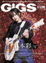 【中古】音楽雑誌 付録付)GiGS 2019年6月号 月刊ギグス