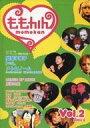 【中古】音楽雑誌 ももかん 2002年5月号 VOL.2 momokan