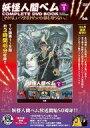 【中古】アニメムック 付録付)妖怪人間ベム COMPLETE DVD BOOK vol.1【中古】afb
