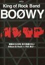 ショッピングboowy 【エントリーでポイント10倍!(1月お買い物マラソン限定)】【中古】音楽雑誌 King of Rock Band BOOWY【タイムセール】