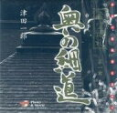 【中古】Windows3.1/95/Mac漢字Talk7 CDソフト 虚空巡礼 第一章 奥の細道/津田一郎