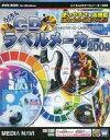 【中古】Windows2000/XP/Vista DVDソフト らくちんCDラベルメーカー 2008
