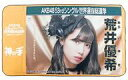 【中古】タペストリー(女性) 荒井優希(SKE48) マルチクロス 「AKB48 53rdシングル世界選抜総選挙〜世界のセンターは誰だ?〜×神の手」
