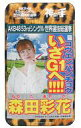 【中古】タペストリー(女性) 森田彩花(NMB48) マルチクロス 「AKB48 53rdシングル世界選抜総選挙〜世界のセンターは誰だ 〜×神の手」