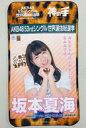 【中古】タペストリー(女性) 坂本夏海(NMB48) マルチクロス 「AKB48 53rdシングル世界選抜総選挙〜世界のセンターは誰だ?〜×神の手」