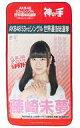 【中古】タペストリー(女性) 藤崎未夢(NGT48) マルチクロス 「AKB48 53rdシングル世界選抜総選挙〜世界のセンターは誰だ?〜×神の手」