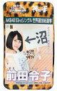 【エントリーでポイント10倍!(3月28日01:59まで!)】【中古】タペストリー(女性) 前田令子(NMB48) マルチクロス 「AKB48 53rdシングル世界選抜総選挙〜世界のセンターは誰だ?〜×神の手」