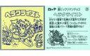 【中古】ビックリマンシール/メタルエンボス/裏ビックリマンチョコ <天使VS悪魔> 26 メタルエンボス : ヘラクライスト