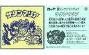 【中古】ビックリマンシール/メタルエンボス/裏ビックリマンチョコ <天使VS悪魔> 28 メタルエンボス : サタンマリア