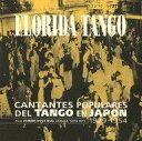 【中古】演歌CD フロリダ・タンゴ~日本のタンゴ