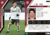 【中古】スポーツ/レギュラーカード/2019 Jリーグ オフィシャルトレーディングカード 134 [レギュラーカード] : <strong>西大伍</strong>