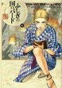 【中古】B6コミック ふしぎの国のバード(6) / 佐々大河