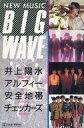 【中古】ミュージックテープ オムニバス / BIG WAVE