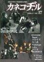 【中古】音楽雑誌 カネコヂル 2006年9月号 VOL.17 厳選インディーズ情報ミニコミ誌